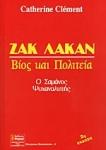 ΖΑΚ ΛΑΚΑΝ - ΒΙΟΣ ΚΑΙ ΠΟΛΙΤΕΙΑ