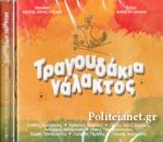 (CD) ΤΡΑΓΟΥΔΑΚΙΑ ΓΑΛΑΚΤΟΣ