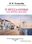 Η ΘΕΣΣΑΛΟΝΙΚΗ ΣΤΑ ΧΡΟΝΙΑ 1875-1912