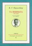 ΤΑ ΠΟΙΗΜΑΤΑ (1913-1928)