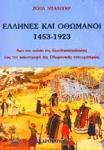 ΕΛΛΗΝΕΣ ΚΑΙ ΟΘΩΜΑΝΟΙ 1453-1923