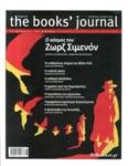 THE BOOK'S JOURNAL, ΤΕΥΧΟΣ 88, ΙΟΥΝΙΟΣ 2018