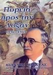 ΠΟΡΕΙΑ ΠΡΟΣ ΤΗΝ ΔΟΞΑΝ 1936-1941