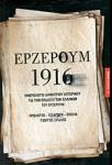 ΕΡΖΕΡΟΥΜ 1916