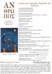 ΑΝΘΡΩΠΟΣ, ΤΕΥΧΟΣ 3, ΦΕΒΡΟΥΑΡΙΟΣ-ΜΑΙΟΣ 2021