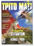 ΤΡΙΤΟ ΜΑΤΙ, ΤΕΥΧΟΣ 267