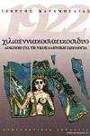 ΧΙΛΙΑΕΝΝΙΑΚΟΣΙΑΕΙΚΟΣΙΔΥΟ (1922)