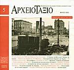 ΑΡΧΕΙΟΤΑΞΙΟ ΤΕΥΧΟΣ 5 ΜΑΙΟΣ 2003