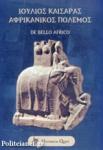 ΙΟΥΛΙΟΣ ΚΑΙΣΑΡΑΣ - ΑΦΡΙΚΑΝΙΚΟΣ ΠΟΛΕΜΟΣ (ΔΙΓΛΩΣΣΗ ΕΚΔΟΣΗ, ΕΛΛΗΝΙΚΑ-ΛΑΤΙΝΙΚΑ)