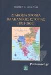 ΔΙΑΚΟΣΙΑ ΧΡΟΝΙΑ ΒΑΛΚΑΝΙΚΗΣ ΙΣΤΟΡΙΑΣ (1821-2020)