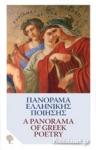 ΠΑΝΟΡΑΜΑ ΕΛΛΗΝΙΚΗΣ ΠΟΙΗΣΗΣ / A PANORAMA OF GREEK POETRY