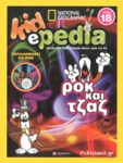 ΡΟΚ ΚΑΙ ΤΖΑΖ (+CD-ROM)