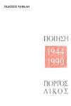 ΠΟΙΗΣΗ 1944-1990