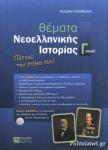 ΘΕΜΑΤΑ ΝΕΟΕΛΛΗΝΙΚΗΣ ΙΣΤΟΡΙΑΣ Γ' ΛΥΚΕΙΟΥ (+CD-ROM)