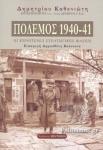 ΠΟΛΕΜΟΣ 1940-41