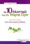 ΤΑ 10 ΜΥΣΤΙΚΑ ΤΟΥ DR. WAYNE DYER