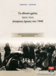 ΤΟ ΕΘΝΙΚΟ ΧΡΕΟΣ ΠΡΟΣ ΤΟΥΣ ΑΤΑΦΟΥΣ ΗΡΩΕΣ ΤΟΥ 1940