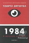 1984, Ο ΜΕΓΑΛΟΣ ΑΔΕΛΦΟΣ