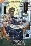 ΜΑΤΘΑΙΟΣ Ο ΕΥΑΓΓΕΛΙΣΤΗΣ