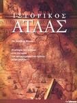 ΙΣΤΟΡΙΚΟΣ ΑΤΛΑΣ