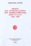 ΘΕΩΡΙΑ ΚΑΙ ΑΓΝΩΣΤΗ ΙΣΤΟΡΙΑ ΤΟΥ ΜΥΘΙΣΤΟΡΗΜΑΤΟΣ ΣΤΗΝ ΕΛΛΑΔΑ 1760-1870