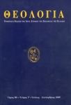 ΘΕΟΛΟΓΙΑ, ΤΟΜΟΣ 80, ΤΕΥΧΟΣ 3, ΙΟΥΛΙΟΣ-ΣΕΠΤΕΜΒΡΙΟΣ 2009