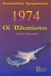 1974 ΟΙ ΑΔΙΚΑΙΩΤΟΙ