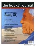 THE BOOKS' JOURNAL, ΤΕΥΧΟΣ 95, ΦΕΒΡΟΥΑΡΙΟΣ 2019