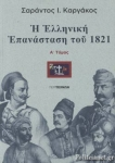 Η ΕΛΛΗΝΙΚΗ ΕΠΑΝΑΣΤΑΣΗ ΤΟΥ 1821 (ΠΡΩΤΟΣ ΤΟΜΟΣ)