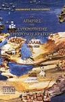 ΟΙ ΑΠΑΡΧΕΣ ΤΗΣ ΣΥΓΚΡΟΤΗΣΗΣ ΣΥΓΧΡΟΝΟΥ ΚΡΑΤΟΥΣ ΣΤΗΝ ΕΛΛΑΔΑ 1821-1828 (ΧΑΡΤΟΔΕΤΗ ΕΚΔΟΣΗ)