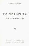 ΤΟ ΑΝΤΑΡΤΙΚΟ - ΕΛΑΣ, ΕΔΕΣ, ΕΚΚΑ (ΠΕΝΤΑΤΟΜΟ)