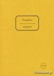 ΤΕΤΡΑΔΙΟ ΥΦΑΣΜΑ 100 ΦΥΛΛΩΝ ΜΕ ΓΡΑΜΜΕΣ (12x165)