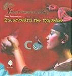 ΣΤΑ ΜΟΝΟΠΑΤΙΑ ΤΩΝ ΤΡΑΓΟΥΔΙΩΝ (+CD)