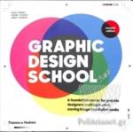 (P/B) GRAPHIC DESIGN SCHOOL