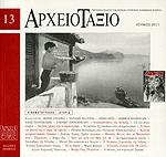 ΑΡΧΕΙΟΤΑΞΙΟ, ΤΕΥΧΟΣ 13, ΙΟΥΝΙΟΣ 2011