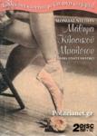 (CD+DVD) ΜΑΘΗΜΑ ΚΛΑΣΙΚΟΥ ΜΠΑΛΕΤΟΥ