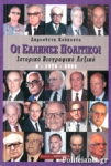 ΟΙ ΕΛΛΗΝΕΣ ΠΟΛΙΤΙΚΟΙ (ΤΕΤΑΡΤΟΣ ΤΟΜΟΣ) 1974-2004
