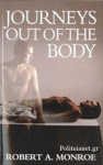 (P/B) JOURNEYS OUT OF THE BODY