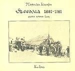 ΘΕΣΣΑΛΙΑ 1881-1981