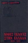 ΝΟΘΕΣ ΕΚΛΟΓΕΣ ΣΤΗΝ ΕΛΛΑΔΑ 1844-1961