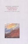 ΠΟΙΗΜΑΤΑ 1964-2010
