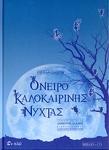 ΟΝΕΙΡΟ ΚΑΛΟΚΑΙΡΙΝΗΣ ΝΥΧΤΑΣ (+CD)