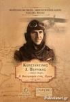 ΚΩΝΣΤΑΝΤΙΝΟΣ Δ. ΠΕΡΡΙΚΟΣ (1905 - 1943)