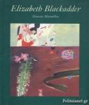 (H/B) ELIZABETH BLACKADDER (0754600637)