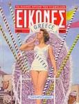 ΕΙΚΟΝΕΣ - ΤΟ ΠΛΗΡΕΣ ΑΡΧΕΙΟ ΤΩΝ ΕΞΩΦΥΛΛΩΝ 1955 1967