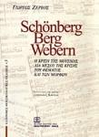 SCHONBERG BERG WEBERN
