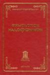 ΕΙΡΜΟΛΟΓΙΟΝ ΚΑΛΟΦΩΝΙΚΟΝ (ΒΙΒΛΙΟΔΕΤΗΜΕΝΗ ΕΚΔΟΣΗ)