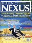 NEXUS ΤΕΥΧΟΣ 110, ΑΥΓΟΥΣΤΟΣ-ΣΕΠΤΕΜΒΡΙΟΣ 2016