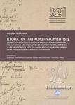 ΙΣΤΟΡΙΑ ΤΟΥ ΤΑΚΤΙΚΟΥ ΣΤΡΑΤΟΥ 1821-1833