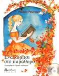 ΕΝΑ ΚΟΡΙΤΣΙ ΣΤΟ ΠΑΡΑΘΥΡΟ (+CD)